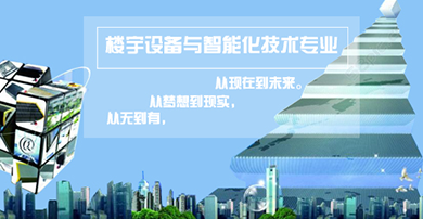 楼宇设备与智能化技术专业